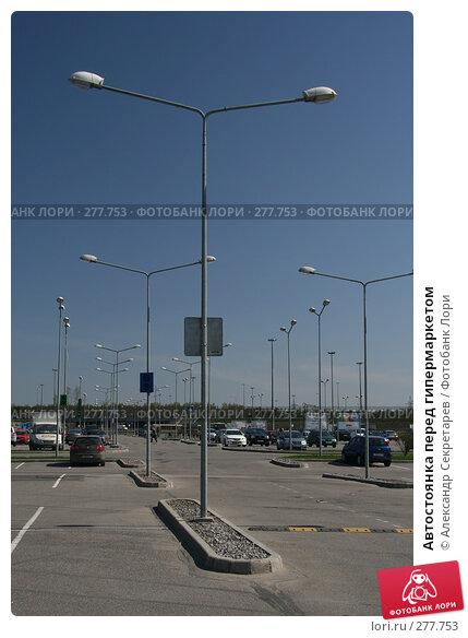 Автостоянка перед гипермаркетом, фото № 277753, снято 3 мая 2008 г. (c) Александр Секретарев / Фотобанк Лори
