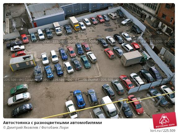 Автостоянка с разноцветными автомобилями, фото № 225509, снято 6 марта 2008 г. (c) Дмитрий Яковлев / Фотобанк Лори
