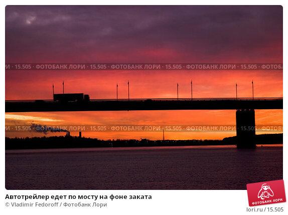 Купить «Автотрейлер едет по мосту на фоне заката», фото № 15505, снято 17 декабря 2006 г. (c) Vladimir Fedoroff / Фотобанк Лори