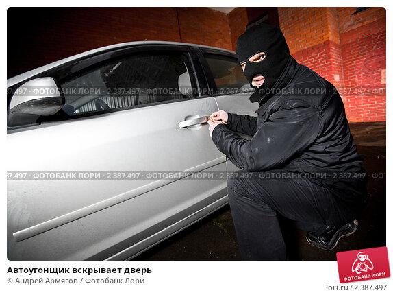 Купить «Автоугонщик вскрывает дверь», фото № 2387497, снято 14 ноября 2010 г. (c) Андрей Армягов / Фотобанк Лори