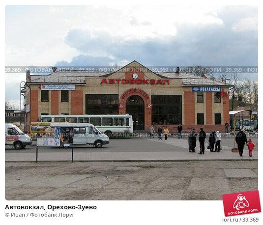 Купить «Автовокзал, Орехово-Зуево», фото № 39369, снято 5 мая 2007 г. (c) Иван / Фотобанк Лори