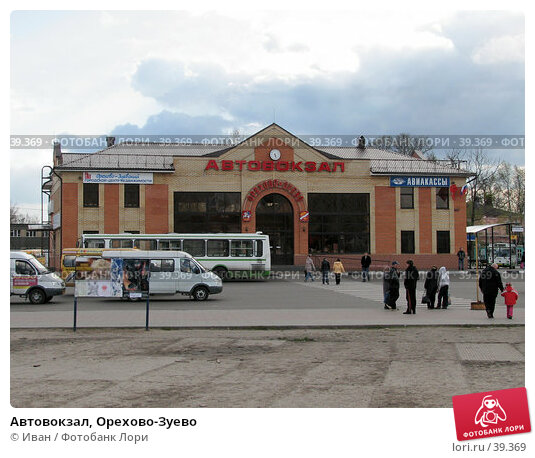 Автовокзал, Орехово-Зуево, фото № 39369, снято 5 мая 2007 г. (c) Иван / Фотобанк Лори