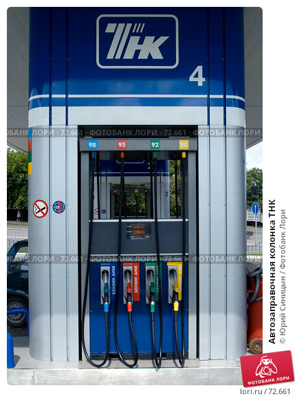 Купить «Автозаправочная колонка ТНК», фото № 72661, снято 27 июля 2007 г. (c) Юрий Синицын / Фотобанк Лори