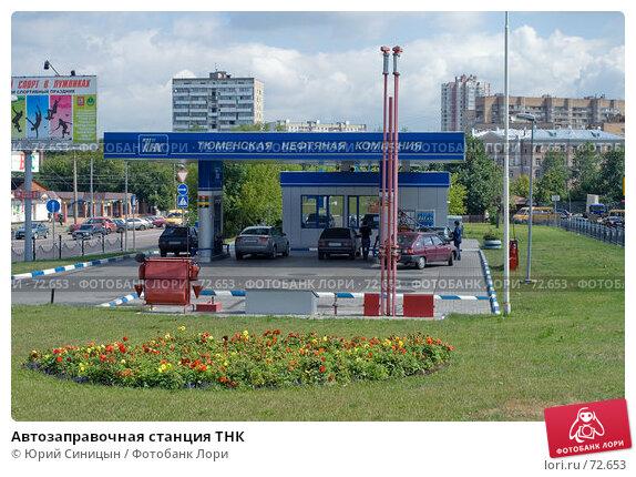 Автозаправочная станция ТНК, фото № 72653, снято 27 июля 2007 г. (c) Юрий Синицын / Фотобанк Лори