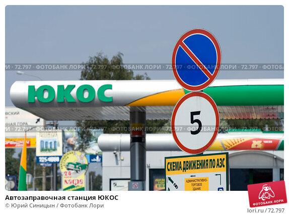Купить «Автозаправочная станция ЮКОС», фото № 72797, снято 18 августа 2007 г. (c) Юрий Синицын / Фотобанк Лори