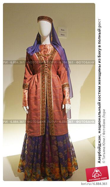 Купить «Азербайджан, национальный костюм женщины из Баку в полный рост», эксклюзивное фото № 6884361, снято 26 сентября 2014 г. (c) Татьяна Юни / Фотобанк Лори