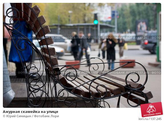 Ажурная скамейка на улице, фото № 137245, снято 22 октября 2007 г. (c) Юрий Синицын / Фотобанк Лори