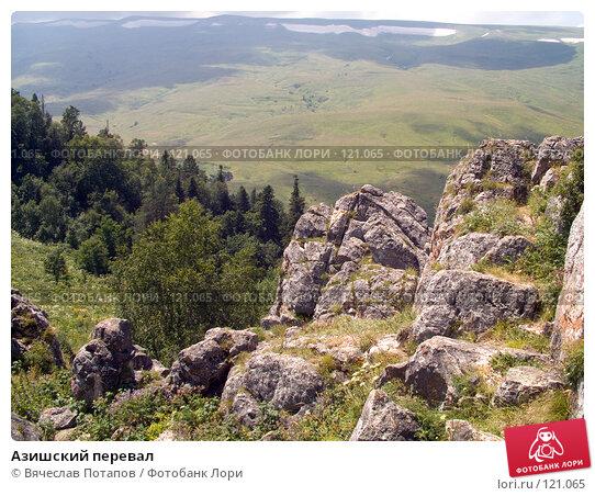 Азишский перевал, фото № 121065, снято 5 августа 2007 г. (c) Вячеслав Потапов / Фотобанк Лори