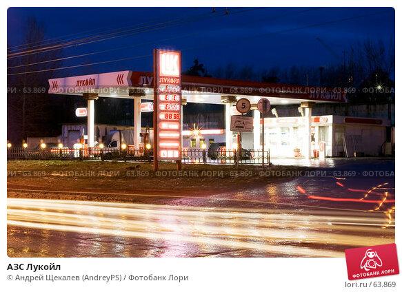 АЗС Лукойл, фото № 63869, снято 11 ноября 2006 г. (c) Андрей Щекалев (AndreyPS) / Фотобанк Лори