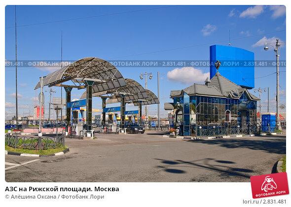 Купить «АЗС на Рижской площади. Москва», эксклюзивное фото № 2831481, снято 24 сентября 2010 г. (c) Алёшина Оксана / Фотобанк Лори