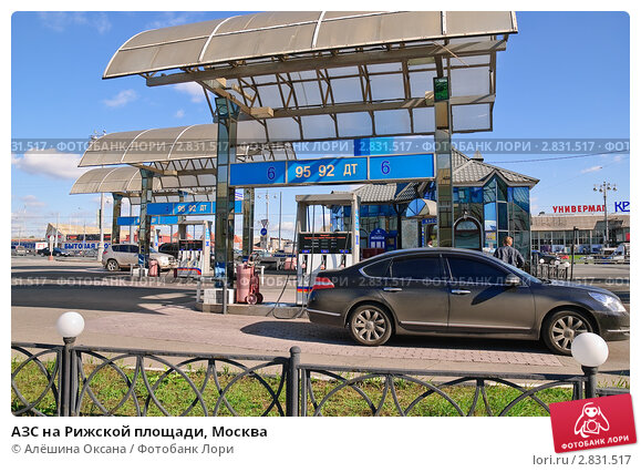 Купить «АЗС на Рижской площади, Москва», эксклюзивное фото № 2831517, снято 24 сентября 2010 г. (c) Алёшина Оксана / Фотобанк Лори