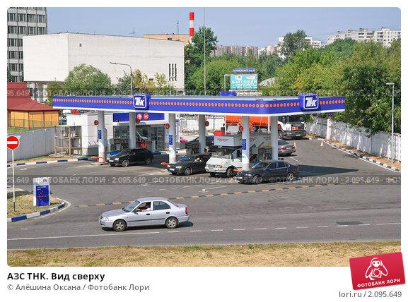 Купить «АЗС ТНК. Вид сверху», эксклюзивное фото № 2095649, снято 21 июля 2010 г. (c) Алёшина Оксана / Фотобанк Лори