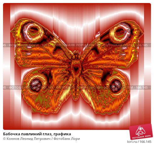Купить «Бабочка павлиний глаз, графика», иллюстрация № 166145 (c) Коннов Леонид Петрович / Фотобанк Лори