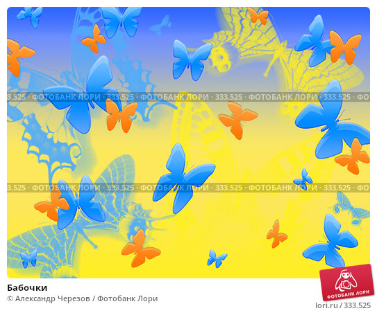 Бабочки, иллюстрация № 333525 (c) Александр Черезов / Фотобанк Лори