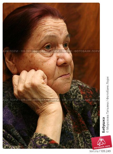 Бабушка, фото № 109249, снято 23 февраля 2007 г. (c) Морозова Татьяна / Фотобанк Лори