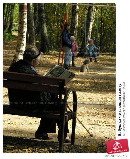 Бабушка читающая газету, фото № 120717, снято 15 сентября 2005 г. (c) Losevsky Pavel / Фотобанк Лори