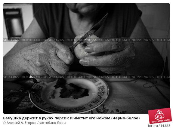Купить «Бабушка держит в руках персик и чистит его ножом (черно-белое)», фото № 14865, снято 24 августа 2006 г. (c) Алексей А. Егоров / Фотобанк Лори