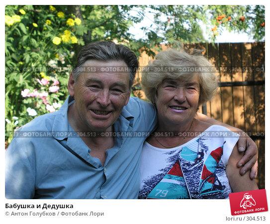 Бабушка и Дедушка, фото № 304513, снято 27 марта 2017 г. (c) Антон Голубков / Фотобанк Лори