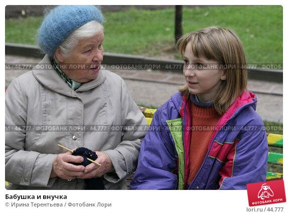 Купить «Бабушка и внучка», эксклюзивное фото № 44777, снято 22 октября 2006 г. (c) Ирина Терентьева / Фотобанк Лори