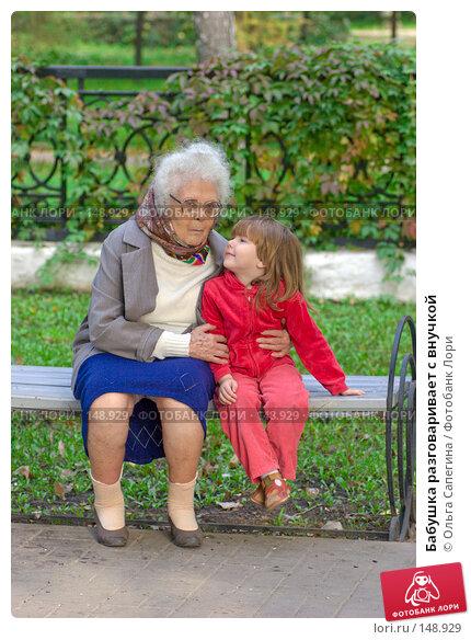 Бабушка разговаривает с внучкой, фото № 148929, снято 1 октября 2007 г. (c) Ольга Сапегина / Фотобанк Лори