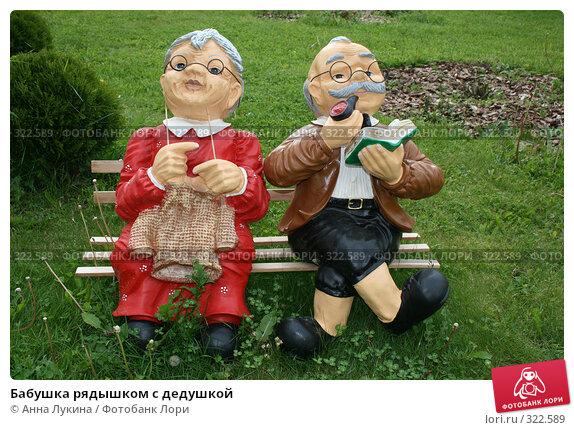 Бабушка рядышком с дедушкой, фото № 322589, снято 12 июня 2008 г. (c) Анна Лукина / Фотобанк Лори