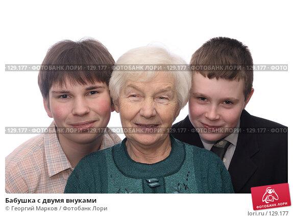 Бабушка с двумя внуками, фото № 129177, снято 28 января 2007 г. (c) Георгий Марков / Фотобанк Лори