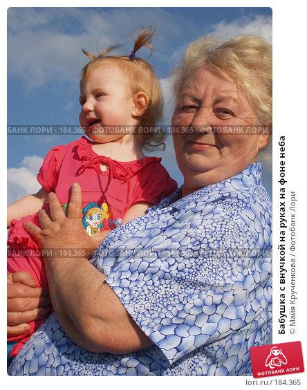 Бабушка с внучкой на руках на фоне неба, фото № 184365, снято 9 июня 2007 г. (c) Майя Крученкова / Фотобанк Лори