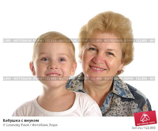 Бабушка с внуком, фото № 122893, снято 13 ноября 2005 г. (c) Losevsky Pavel / Фотобанк Лори