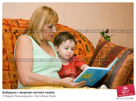 Бабушка с внуком читают книгу, фото № 22381, снято 24 февраля 2007 г. (c) Вадим Пономаренко / Фотобанк Лори