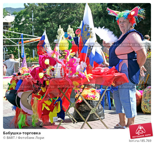 Бабушка-торговка, фото № 85769, снято 10 июня 2007 г. (c) BART / Фотобанк Лори