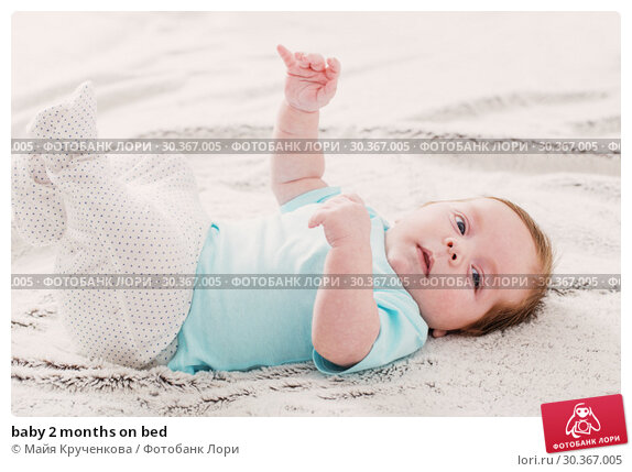 Купить «baby 2 months on bed», фото № 30367005, снято 21 января 2019 г. (c) Майя Крученкова / Фотобанк Лори