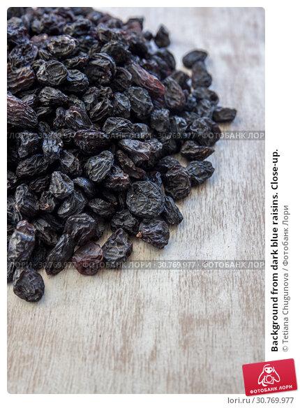 Купить «Background from dark blue raisins. Close-up.», фото № 30769977, снято 5 декабря 2018 г. (c) Tetiana Chugunova / Фотобанк Лори