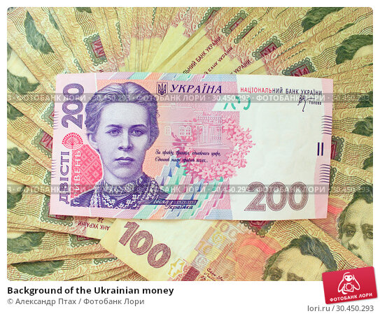 Background of the Ukrainian money. Стоковое фото, фотограф Александр Птах / Фотобанк Лори