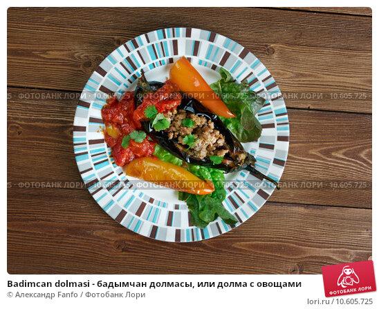Badimcan dolmasi - бадымчан долмасы, или долма с овощами. Стоковое фото, фотограф Александр Fanfo / Фотобанк Лори