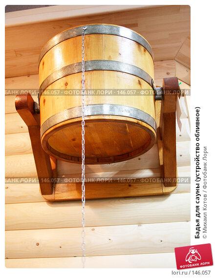 Купить «Бадья для сауны (устройство обливное)», фото № 146057, снято 17 ноября 2005 г. (c) Михаил Котов / Фотобанк Лори