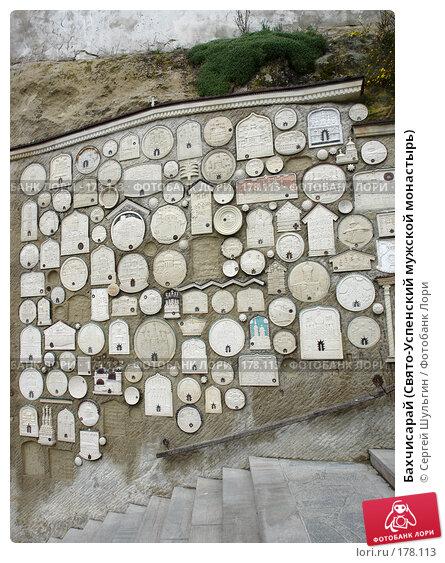 Бахчисарай (Свято-Успенский мужской монастырь), фото № 178113, снято 7 апреля 2007 г. (c) Сергей Шульгин / Фотобанк Лори