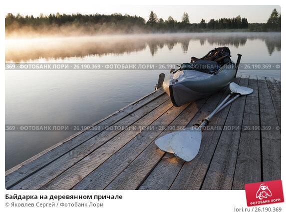 Купить «Байдарка на деревянном причале», фото № 26190369, снято 24 мая 2012 г. (c) Яковлев Сергей / Фотобанк Лори
