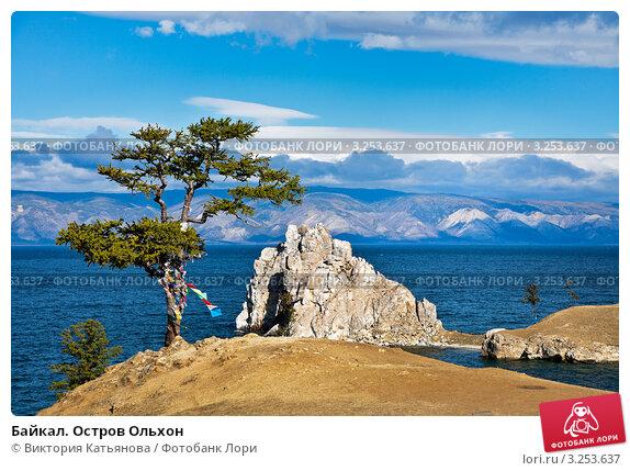 Купить «Байкал. Остров Ольхон», фото № 3253637, снято 20 сентября 2010 г. (c) Виктория Катьянова / Фотобанк Лори