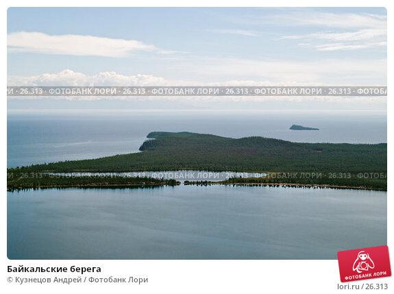 Купить «Байкальские берега», фото № 26313, снято 11 августа 2005 г. (c) Кузнецов Андрей / Фотобанк Лори