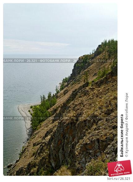 Байкальские берега, фото № 26321, снято 11 августа 2005 г. (c) Кузнецов Андрей / Фотобанк Лори