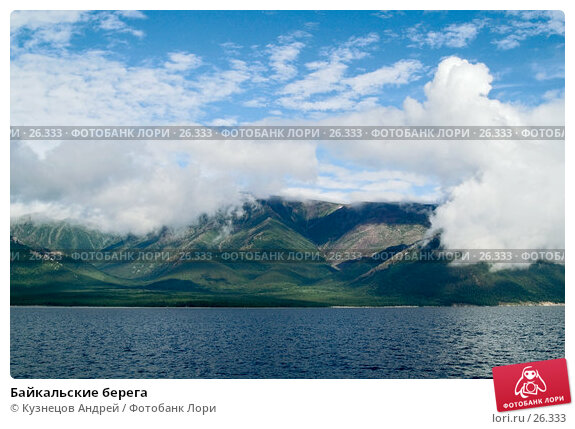 Купить «Байкальские берега», фото № 26333, снято 13 августа 2005 г. (c) Кузнецов Андрей / Фотобанк Лори