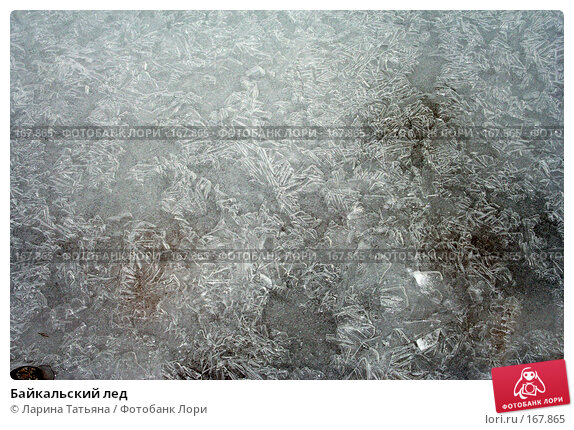 Байкальский лед, фото № 167865, снято 29 декабря 2007 г. (c) Ларина Татьяна / Фотобанк Лори