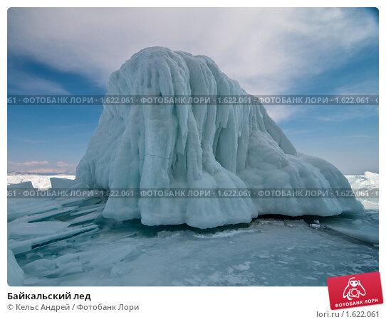 Байкальский лед. Стоковое фото, фотограф Кельс Андрей / Фотобанк Лори