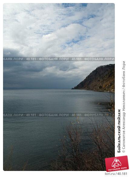 Байкальский пейзаж, фото № 40181, снято 15 октября 2006 г. (c) Саломатов Александр Николаевич / Фотобанк Лори