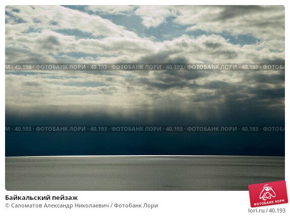 Купить «Байкальский пейзаж», фото № 40193, снято 15 октября 2006 г. (c) Саломатов Александр Николаевич / Фотобанк Лори