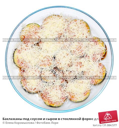 Купить «Баклажаны под соусом и сыром в стеклянной форме для запекания», фото № 31084577, снято 21 февраля 2019 г. (c) Елена Коромыслова / Фотобанк Лори
