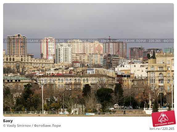 Баку, фото № 220265, снято 24 марта 2005 г. (c) Vasily Smirnov / Фотобанк Лори