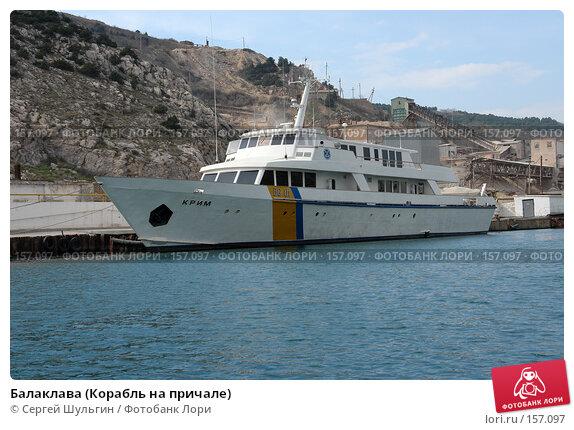 Балаклава (Корабль на причале), фото № 157097, снято 1 апреля 2007 г. (c) Сергей Шульгин / Фотобанк Лори