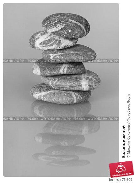 Баланс камней, фото № 75609, снято 21 июня 2007 г. (c) Максим Соколов / Фотобанк Лори