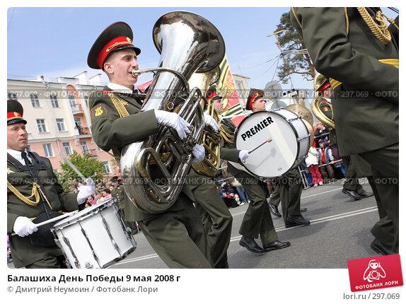 Купить «Балашиха День Победы 9 мая 2008 г», эксклюзивное фото № 297069, снято 9 мая 2008 г. (c) Дмитрий Неумоин / Фотобанк Лори